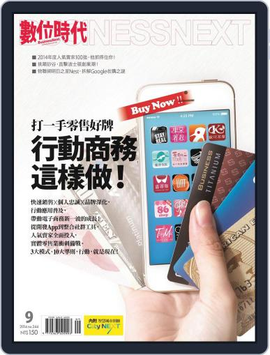 Business Next 數位時代 August 28th, 2014 Digital Back Issue Cover