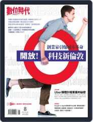 Business Next 數位時代 (Digital) Subscription July 30th, 2014 Issue