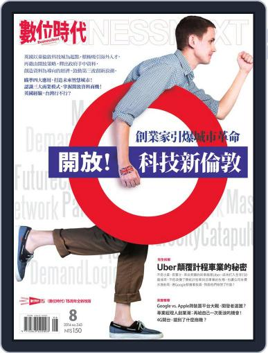 Business Next 數位時代 July 30th, 2014 Digital Back Issue Cover
