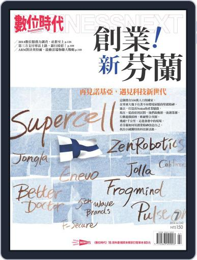 Business Next 數位時代 June 30th, 2014 Digital Back Issue Cover