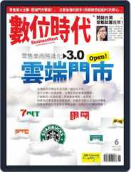 Business Next 數位時代 (Digital) Subscription May 29th, 2014 Issue