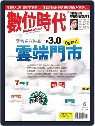 Business Next 數位時代 May 29th, 2014 Digital Back Issue Cover