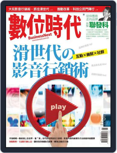 Business Next 數位時代 April 29th, 2014 Digital Back Issue Cover