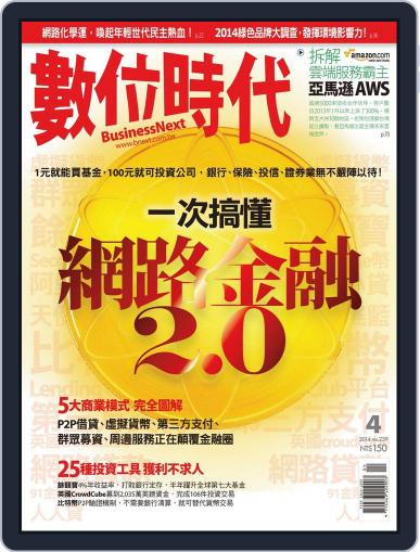 Business Next 數位時代 March 30th, 2014 Digital Back Issue Cover
