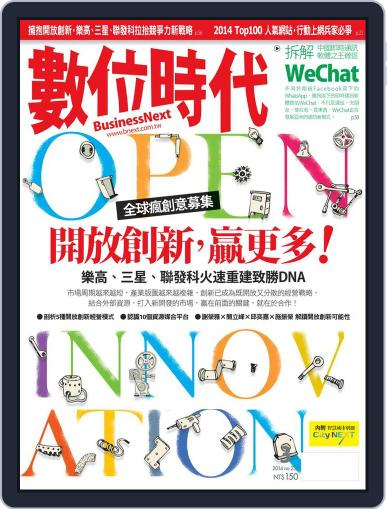 Business Next 數位時代 March 2nd, 2014 Digital Back Issue Cover