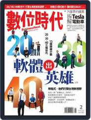 Business Next 數位時代 (Digital) Subscription January 28th, 2014 Issue