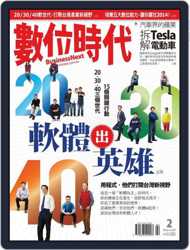 Business Next 數位時代 January 28th, 2014 Digital Back Issue Cover
