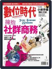 Business Next 數位時代 (Digital) Subscription December 31st, 2013 Issue