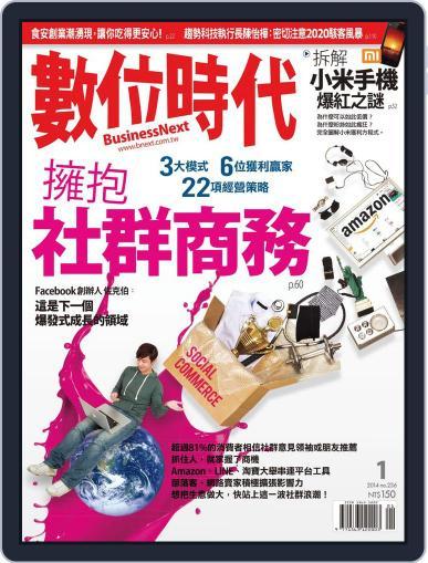 Business Next 數位時代 December 31st, 2013 Digital Back Issue Cover