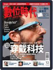 Business Next 數位時代 (Digital) Subscription December 1st, 2013 Issue