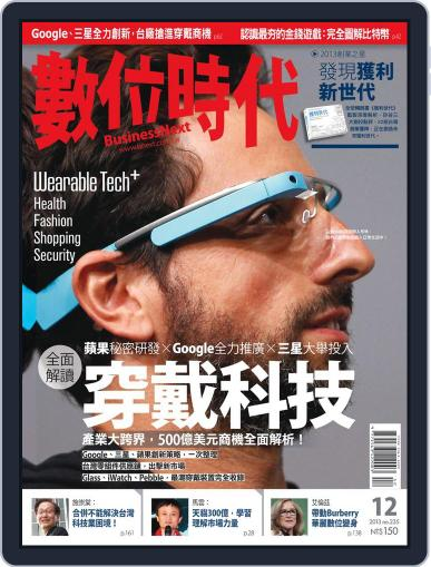 Business Next 數位時代 December 1st, 2013 Digital Back Issue Cover
