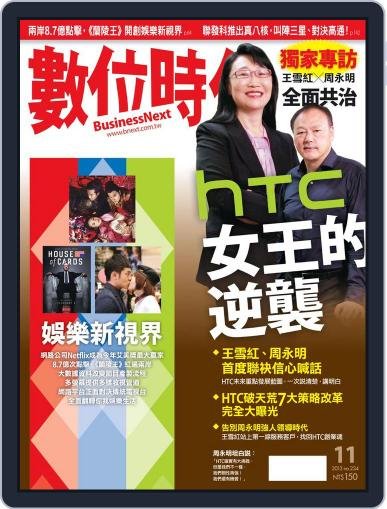 Business Next 數位時代 October 30th, 2013 Digital Back Issue Cover