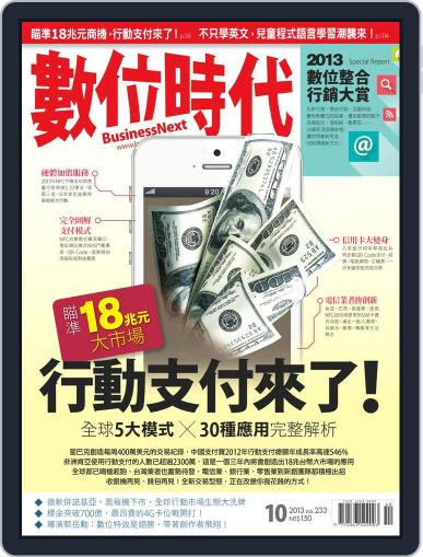 Business Next 數位時代 October 1st, 2013 Digital Back Issue Cover