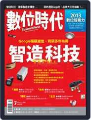 Business Next 數位時代 (Digital) Subscription June 30th, 2013 Issue