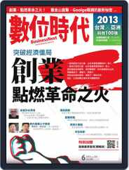 Business Next 數位時代 (Digital) Subscription May 30th, 2013 Issue