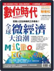 Business Next 數位時代 (Digital) Subscription April 30th, 2013 Issue
