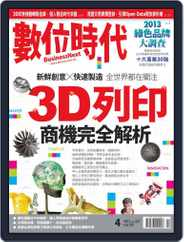 Business Next 數位時代 (Digital) Subscription March 29th, 2013 Issue