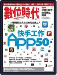Business Next 數位時代 (Digital) Subscription February 28th, 2013 Issue