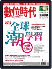 Business Next 數位時代 (Digital) Subscription January 30th, 2013 Issue