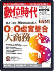 Business Next 數位時代 (Digital) Subscription December 1st, 2012 Issue