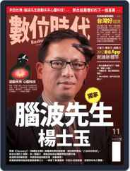 Business Next 數位時代 (Digital) Subscription October 31st, 2012 Issue