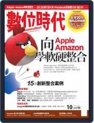 Business Next 數位時代 (Digital) Subscription September 30th, 2012 Issue