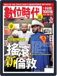 Business Next 數位時代 (Digital) Subscription May 31st, 2012 Issue