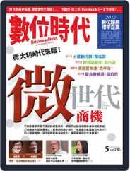 Business Next 數位時代 (Digital) Subscription April 27th, 2012 Issue