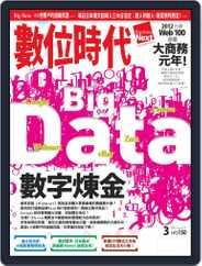 Business Next 數位時代 (Digital) Subscription February 29th, 2012 Issue