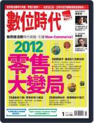Business Next 數位時代 (Digital) Subscription December 27th, 2011 Issue