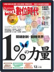 Business Next 數位時代 (Digital) Subscription November 29th, 2011 Issue