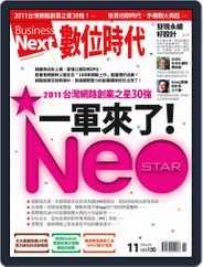 Business Next 數位時代 (Digital) Subscription October 31st, 2011 Issue