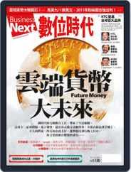 Business Next 數位時代 (Digital) Subscription October 1st, 2011 Issue