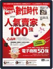 Business Next 數位時代 (Digital) Subscription August 29th, 2011 Issue