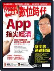 Business Next 數位時代 (Digital) Subscription July 29th, 2011 Issue
