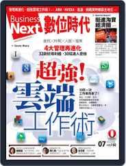 Business Next 數位時代 (Digital) Subscription June 29th, 2011 Issue