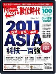 Business Next 數位時代 (Digital) Subscription June 1st, 2011 Issue