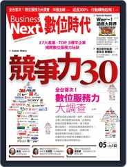 Business Next 數位時代 (Digital) Subscription April 28th, 2011 Issue