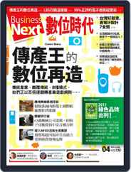 Business Next 數位時代 (Digital) Subscription March 29th, 2011 Issue