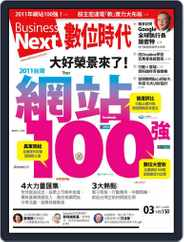Business Next 數位時代 (Digital) Subscription March 2nd, 2011 Issue