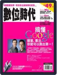 Business Next 數位時代 (Digital) Subscription December 3rd, 2003 Issue