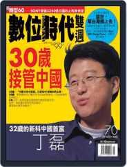 Business Next 數位時代 (Digital) Subscription November 20th, 2003 Issue