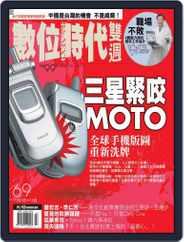 Business Next 數位時代 (Digital) Subscription November 14th, 2003 Issue
