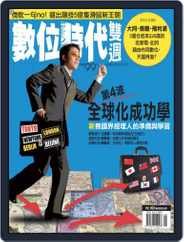 Business Next 數位時代 (Digital) Subscription October 27th, 2003 Issue
