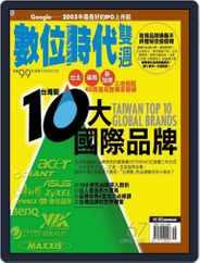 Business Next 數位時代 (Digital) Subscription October 3rd, 2003 Issue
