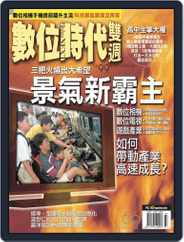Business Next 數位時代 (Digital) Subscription September 17th, 2003 Issue