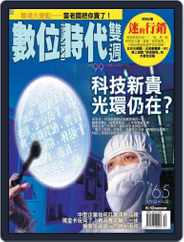 Business Next 數位時代 (Digital) Subscription September 3rd, 2003 Issue