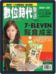 Business Next 數位時代 (Digital) Subscription August 18th, 2003 Issue