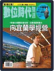Business Next 數位時代 (Digital) Subscription August 5th, 2003 Issue