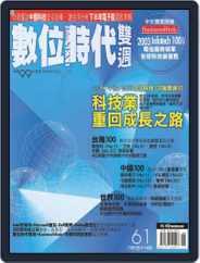 Business Next 數位時代 (Digital) Subscription July 29th, 2003 Issue